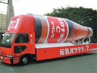 オロナミンCアドトラックの写真